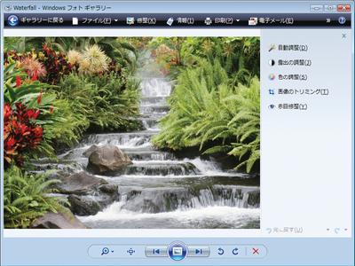 Windowsフォトギャラリー。家庭向けの機能として特にお勧め。
