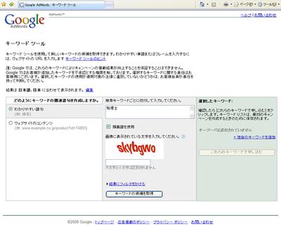 Googleキーワードツール→調べたいキーワードを入力すると