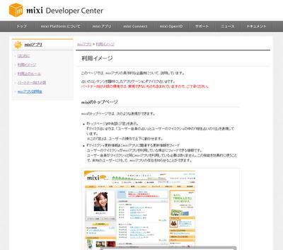 mixiの開発者向けサイトでもmixiアプリの利用イメージが掲載されている