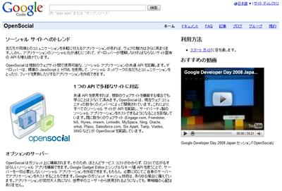 Open Socialのサイトではさまざまな情報が提供されている