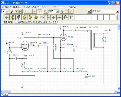 図1 ロフティン・ホワイトアンプ