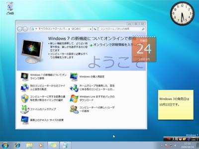 Windows7の基本画面 ネーミング同様,Vistaほどの派手さはないが,シンプルで軽そうなイメージがある
