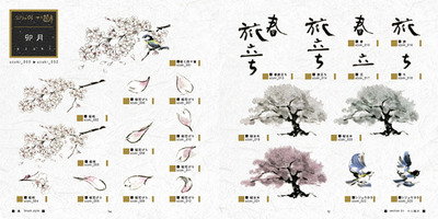 section 01「十二箇月」より,「卯月」のページです。春らしく,桜の素材がいっぱいあります。