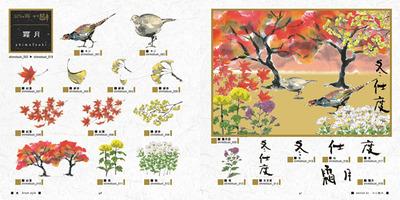 section 01「十二箇月」より,「霜月」のページです。秋らしい素材が揃っています。
