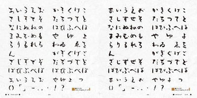 section 07「文字」のページです。ここは筆文字のフリーフォントが9書体掲載されています。