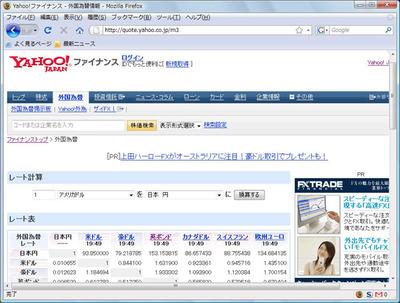 為替レートは,Yahooファイナンスの外国為替情報などでチェックできます。