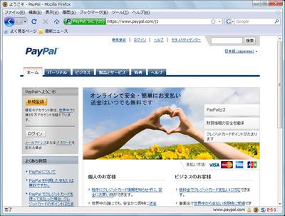 「PayPal」は,アカウントを登録するだけで利用できます。