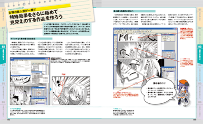 第3章は「漫画の形に整える」。コマ割りから各種の効果など,ComicStudioをうまくつかってマンガとして制作していきます。