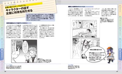 第5章は「漫画の完成度を高めるテク」です。ひととおりマンガを描くことができたら,今度はひとつ上をいく実践テクニックを解説します。