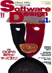 1990年発行の創刊号の表紙