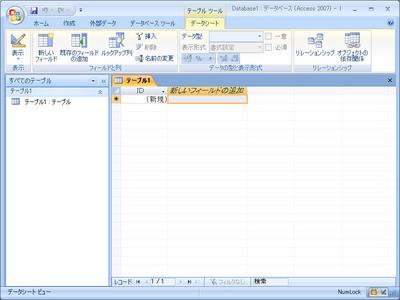 ファイル作成直後に表示される新規テーブル作成画面