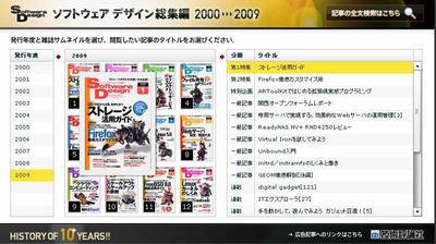 DVD-ROMのインデックスページ。発行年度から見たい記事を選択できる(正式版ではインターフェースが異なる可能性があります)