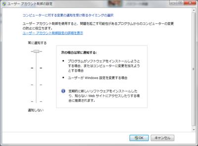 一番上にするとWindows Vistaに逆戻り。お勧めの設定は下から2番目です