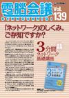 電脳会議 Vol.139