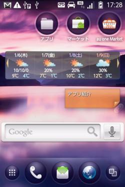 天気予報をデスクトップ画面に表示する「Cliph Weather」