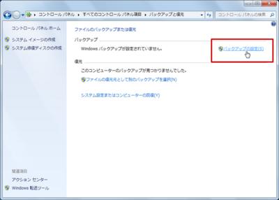 Windows7の「バックアップと復元」機能