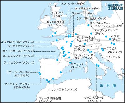 ネアンデルタール人の発見場所。ヨーロッパ各地で発見されている