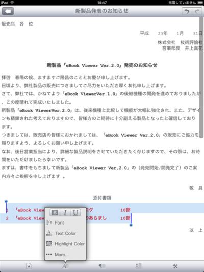 「Documents To Go Premium」ではオフィス文書の編集が可能。iPadのソフトウェアキーボードを利用して,素早く文書が作成できる