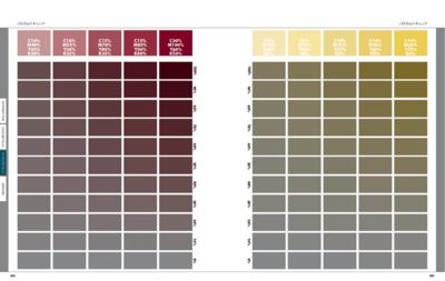 特色を使ったイラストと掛け合わせカラーチャートを掲載。特色使用時の実際の印刷イメージがわかります