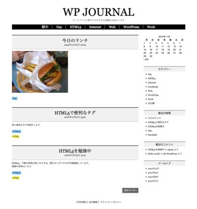 付属のテーマに少し手を入れて,シンプルなブログ