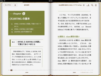 iBooksで本書を本書を閲覧(横向きの場合)