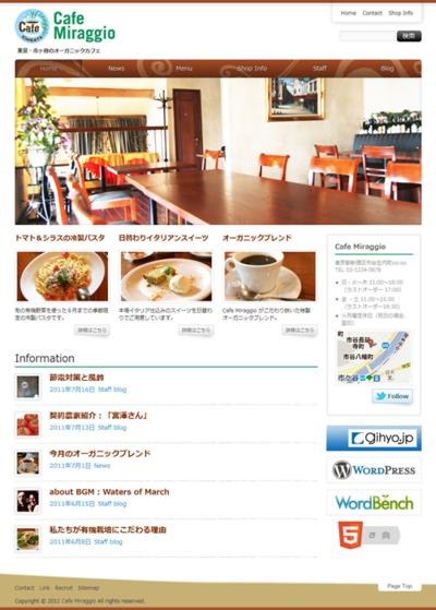 このようなカフェのショップサイトもWordPressで簡単に作成できる!