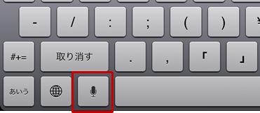 スペースキーの左にあるマイクアイコンをタップすると音声入力ができる