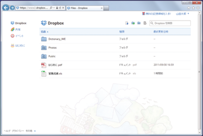 Dropboxは,Webブラウザやエクスプローラーなど,さまざまな方法でファイルへのアクセスが可能