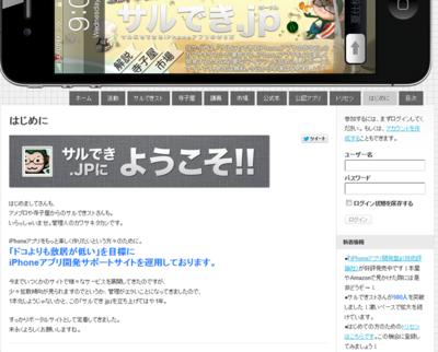 『サルでき.jp』登録エンジニア数は980人(2012年7月末時点)。iPhoneアプリ作りに関する,さまざまな情報が交換されています