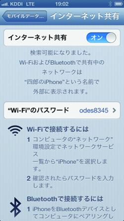 テザリングでiPhone5をWi-Fiルーターとして使えます