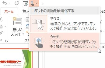 <タッチ/マウスモードの切り替え>ボタン