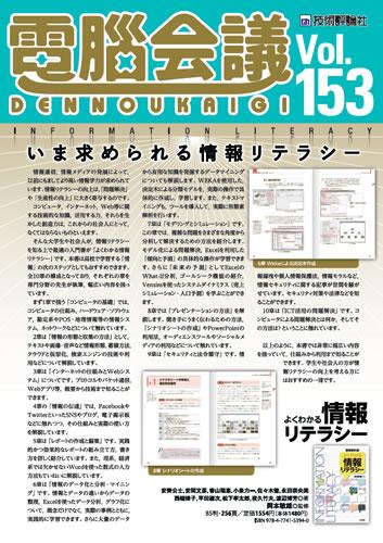 [表紙]電脳会議 Vol.153