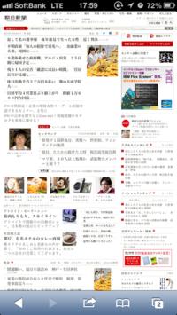 「朝日新聞」のPC用サイト。PCサイトをスマートフォンでただ表示しただけでは,文字が小さくて読みにくい