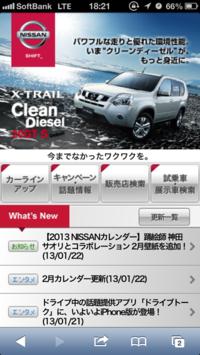 「日産自動車」のスマートフォンサイト。スマートフォンに最適化されたサイトであれば,画面も見やすくメニューも操作しやすい