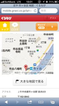 「ぐるなび」のサイト。現在地に近いお店を検索すると,検索結果を地図で表示してくれる
