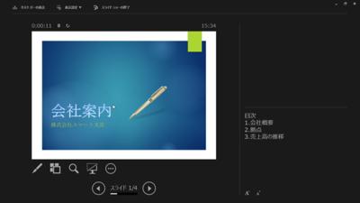 新しい発表者ツールの画面