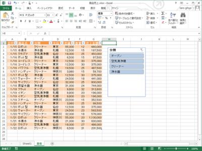 スライサー:Excel 2010ではピボットテーブルに使用できたスライサーが,テーブルのデータに対しても利用できる