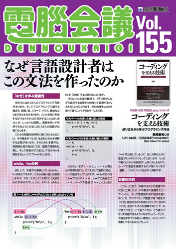 [表紙]電脳会議 Vol.155