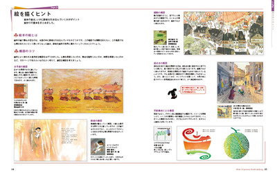 さまざまな名作絵本を参考に,絵を描くヒントを解説