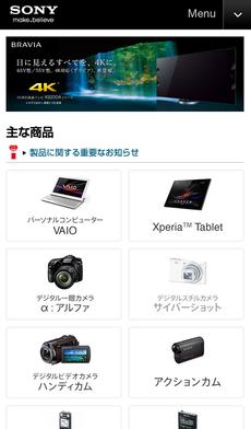 レスポンシブ・ウェブデザインの例「ソニー製品情報」。PC表示,タブレット表示,スマートフォン表示で情報量が変化していることがわかる