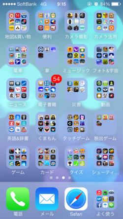 アプリをジャンルごとにフォルダにまとめ,よく使うアプリはフォルダごとドックに置くと便利