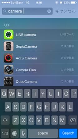 ホーム画面で画面上部から下方向にスワイプすると,Spotlight検索が行える。アプリを文字で検索したいときに便利