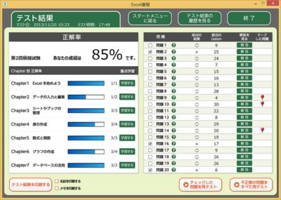 テスト結果の画面