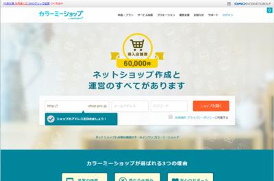 「カラーミーショップ」のトップページ(2014年3月14日現在)。初心者でもカンタンにネットショップの開店と運営ができるようにサポートされます。