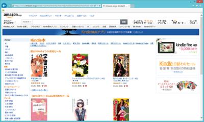Amazon.co.jpのKindleストア
