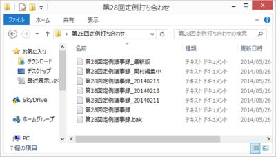 図1 やりがちなファイル管理の例