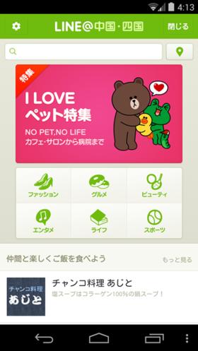 現在地周辺のLINE@もワンタッチで検索できる