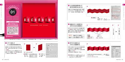文字をデザインにするテキストエフェクトの解説ページ
