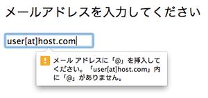 図2 HTML5のインプット要素によるメールアドレスのバリデーション(検証)