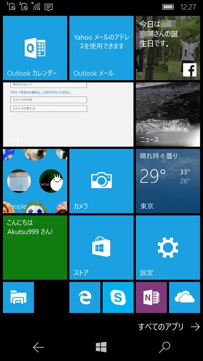 図6 現在開発中のWindows 10 Mobile(画面はInsider Previewビルド10.0.10512.1000)